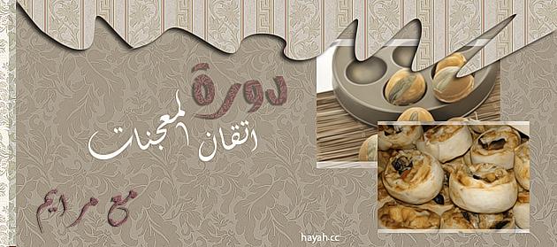 دورة أتقان المعجنات الشهية مع سيدات مطبخ حياة ,, تفضلي بالتسجيل هنا B9srPVw2Q.png