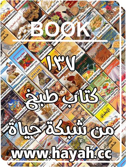 حملي اكثر من 137 كتاب من كتب طبخ مشهوره بروابط مباشرة 6ypVQDxK.png