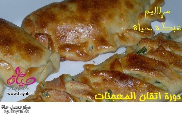 دورة اتقان المعجنات,الدرس السادس, عمل ضفيرة الجبن وفطائر الدجاج بالخطوات المصورة 7YJRl.jpg